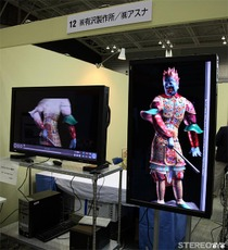 Arisawa_3ddisplay