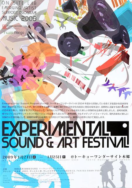 Experimentalsoundandartfestival01_6