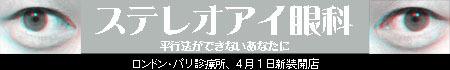 Stereoeye_ganka_banner2