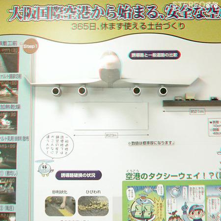Itami_airplanemodel01_600_ana_2
