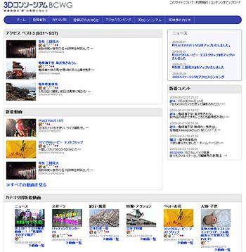 3dbc_web