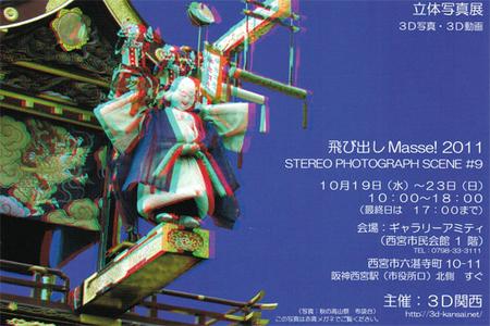 Tobidashimasse_2011_dm_600