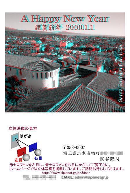 Newyearcard_2000_450b