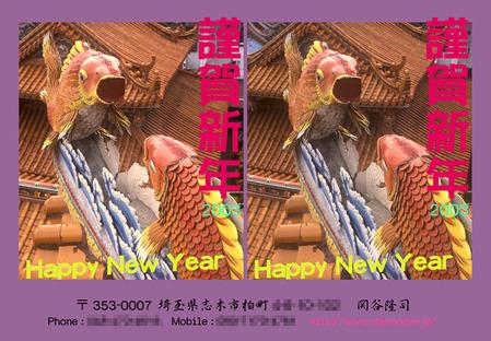 Newyearcard_2003_450b