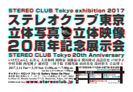 Sct_exhibition_dm