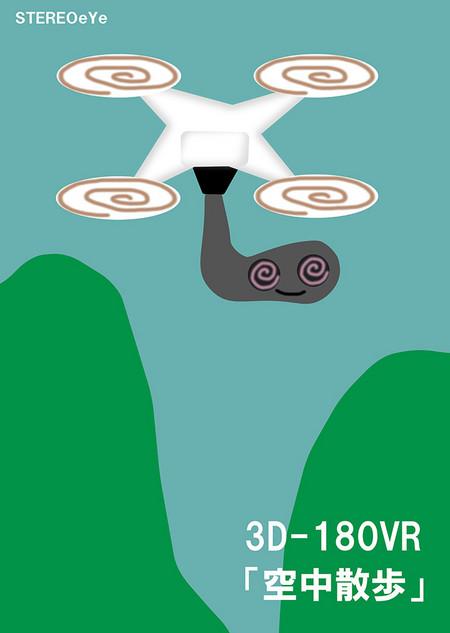 Adv_001b_qoocam_and_drone_960