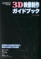 3deizoseisakuguidebook